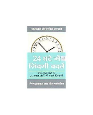 24 Ghante Mein Zindagi Badlein (The 24- Hour Turn- Around in Hindi)