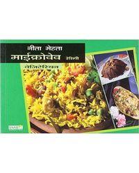 Microwave Vegetarian Recipe