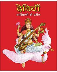 Devis(hindi)