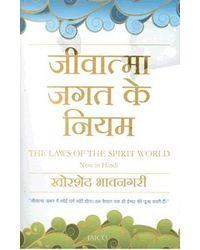 Jeewatama Jagat Ke Niyam (Hindi)