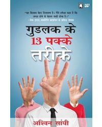 13 Steps To Bloody Good Luck- Hindi