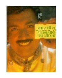 Bharatiya Shakahari Pakakrutincha Khazana (Marathi)
