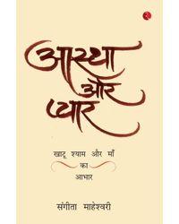 Aastha Aur Pyaar Khatu Shyam Baba Aur Maa Ka Aabhar
