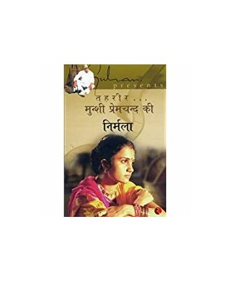 Tehrir Munshi Premchand Ki Nirmala[ hindi]