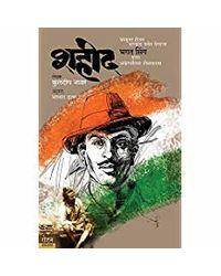 Shaheed: Bhaymukta Houn Maranala Kavet Ghenarya Bhagat Singh yancha Akherparyantcha Jeevanpravas