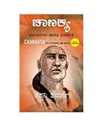 Chanakya: His Teachings and Advice (Kannada)