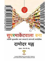 Be A SupermarketWala- Marathi