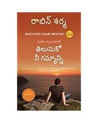 Discover Your Destiny (Telugu)