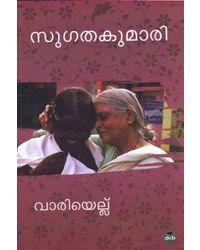 VARIYELLU (Malayalam)
