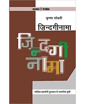 Zindaginama (Hindi)