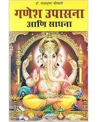 Ganesh upasana pb marathi