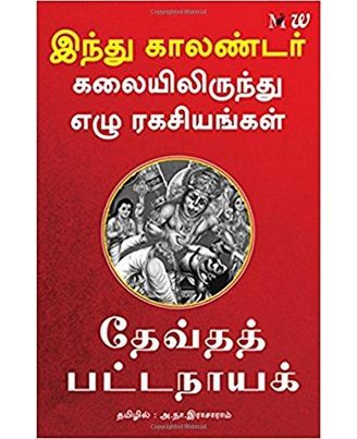 Hindu Calendar Kalaiyilirunthu 7 Ragasiyangal- 7 Secrets of Hindu Calendar Art (Tamil)