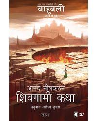 Shivagami Katha Bahubali Khanda 1