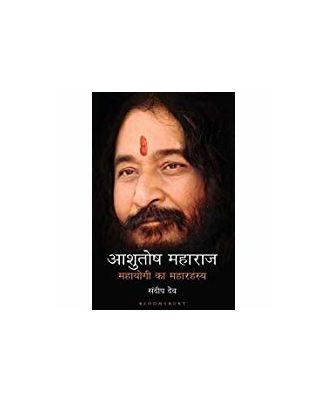 Ashutosh Maharaj: Mahayogi Ka Maharahasya