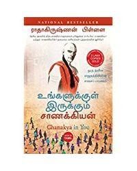 Chanakya in You (Tamil)