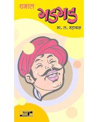 Dhamaal Gadgad (Marathi)
