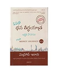Mad Money Journey (Telugu)