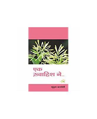 Ek Khwahish Ne
