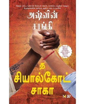 The Sialkot Saga- Tamil