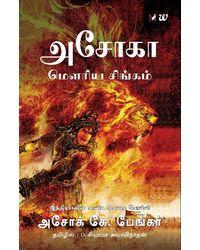 Ashoka: Mauriya Singham (Tamil)