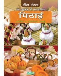 Mithai (Hindi)
