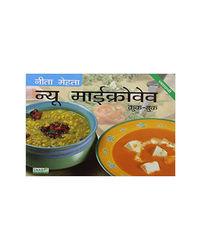 New Microwave Hindi