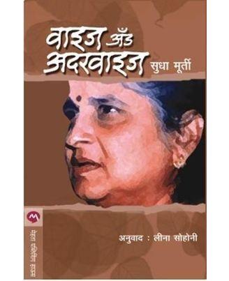 Wise and Otherwise (Marathi)