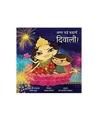 Amma, Tell Me About Diwali! (Hindi)