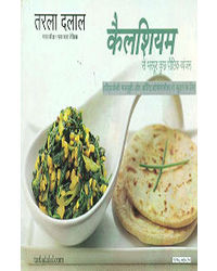 Calcium Rich Recipes (Hindi)