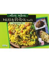 Microwave Recipes- Vegetarian (Gujarati)