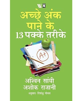 13 Steps to Bloody Good Marks- Hindi