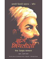 Challenging Destiny: A Biography of Chhatrapati Shivaji (Marathi)