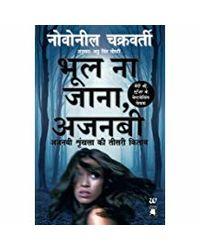 Bhool Na Jana, Ajnabi- Forget me not, Stranger (Hindi)