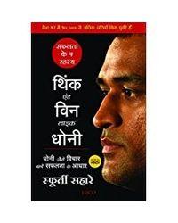 Think and Win like Dhoni (Hindi)