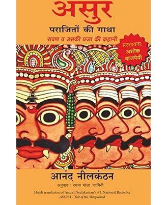 Asur: Parajiton Ki Gatha, Ravan Va Uski Praja Ki Kahani (Hindi)