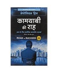 Road to Success (Hindi)