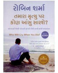 Who will cry when yo (Gujarati)