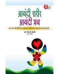 Anandi Sharir Anandi Mann (Marathi)