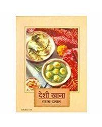 Desi Khana (Hindi)
