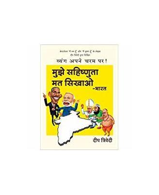 Mujhe Sahishnuta Mat Sikhao- Bharat