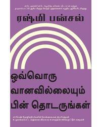 Follow Every Rainbow- Tamil