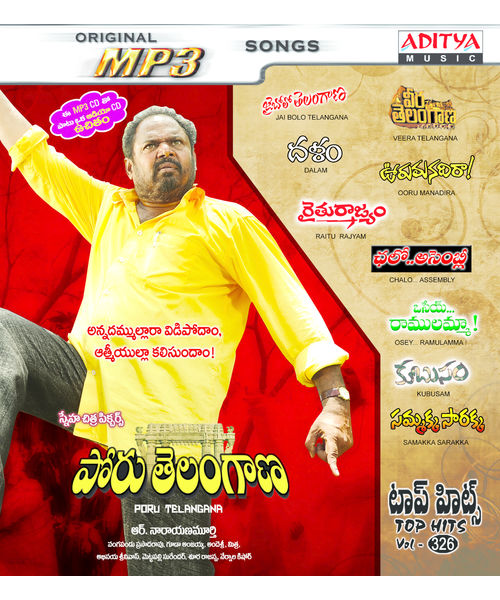Poru Telangana Top Hits Vol- 326~ MP3