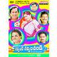 Navvandi Navvinchandi- 2~ DVD