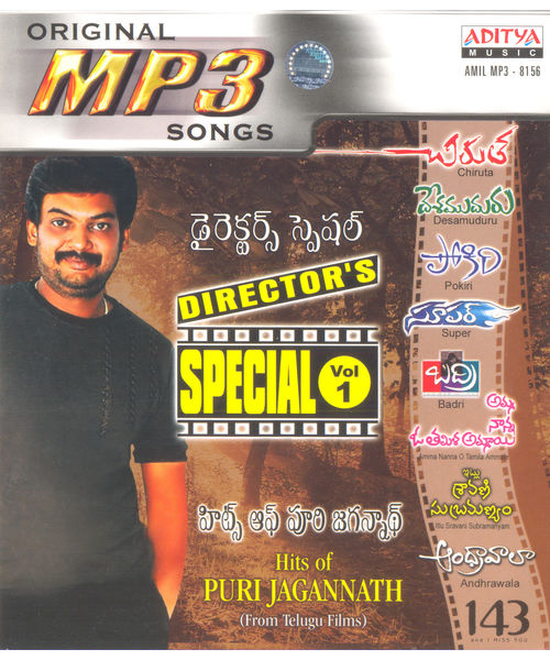 Directior'S Special Vol- 1 (Hits Of Purijagannath) ~ MP3