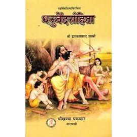 Dhanurveda Sanhita By Shri Dwarka Prasad Shastri