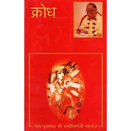 Krodh By Shri Ramkinkar Ji Maharaj