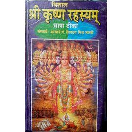 Shri Krishna Rahasyam By Aacharya Pt. Shivdutt Mishra Shastri