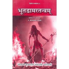Bhoot Damar Tantram By Pt. Harihar Tripathi