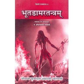 Bhoot Damar Tantram By Pt. Harihar Tripathi