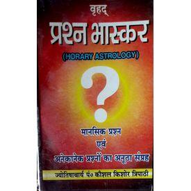 Prashan Bhaskar By Pt. Koushal Kishor Tripathi